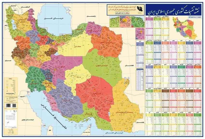 "Production of the newest ""map of administrative divisions"" in the National Cartographic Center of IRAN (NCC)"