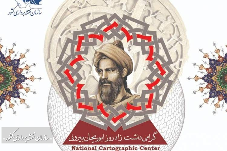 September 3, the anniversary of the birthday of Al-Biruni, as the Surveying Engineering Day in Iran